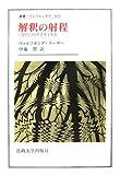"""解釈の射程―""""空白""""のダイナミクス (叢書・ウニベルシタス)"""
