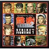 """ナムコ・オリジナルミュージックス """"鉄拳2""""STRIKE FIGHTING Vol.1"""