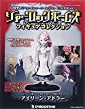 シャーロックホームズ フィギュアコレクション no.3 (ディアゴスティーニコレクション)