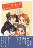 幸せな食卓 / 遠藤 淑子 のシリーズ情報を見る