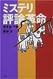 ミステリ評論革命 (TOKYO FUTABASHA BOOKS)