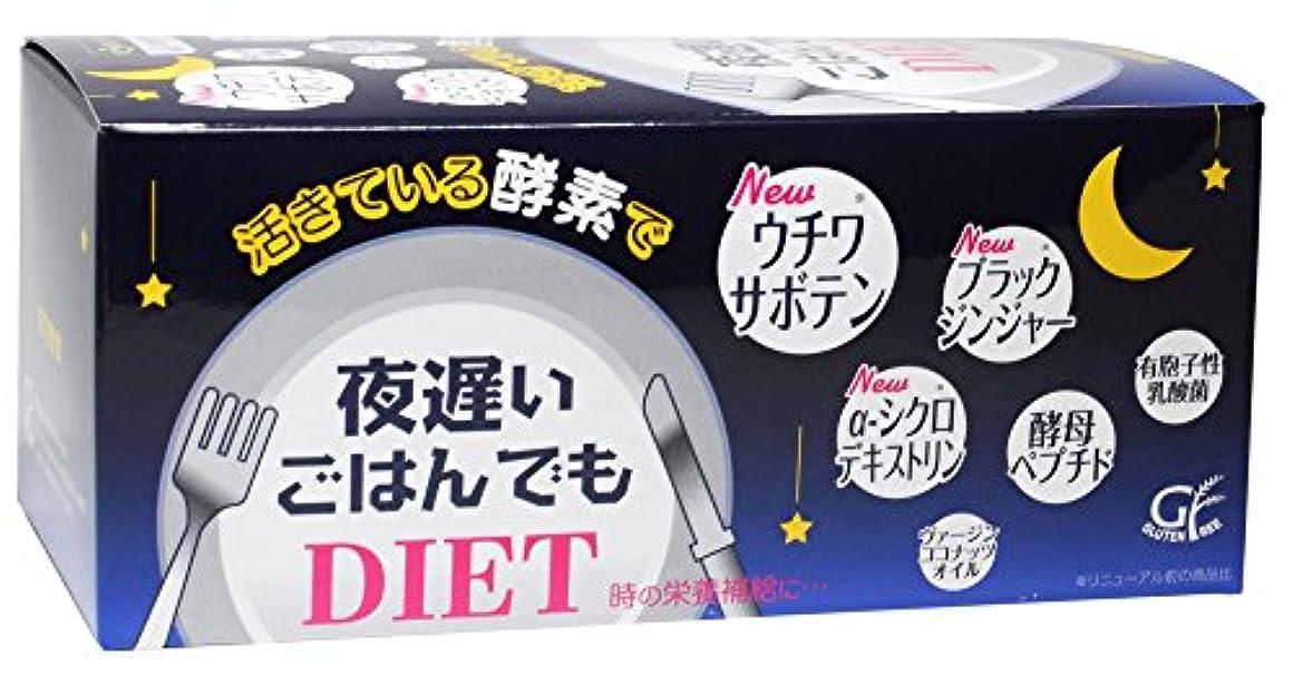 スパン等々海里新谷酵素 夜遅いごはんでも 5粒(1日分)×30包入(約30日分)