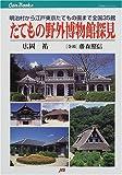 たてもの野外博物館探見 明治村から江戸東京たてもの園まで全国35館 (JTBキャンブックス)