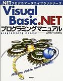 Visual Basic.NETプログラミングマニュアル (.NETプログラマーズライブラリシリーズ)