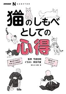 NHK出版 なるほど!の本 猫のしもべとしての心得
