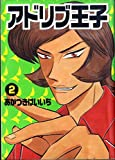 アドリブ王子 2―パチスロイベント攻略漫画 (白夜コミックス)