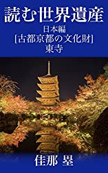 読む世界遺産: 日本編【古都京都の文化財 東寺】 日本の世界遺産