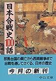 日本合戦史100話 (中公文庫)