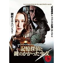 記憶探偵と鍵のかかった少女(字幕版)