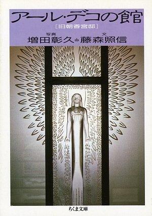 アール・デコの館―旧朝香宮邸 (ちくま文庫)