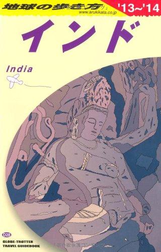 D28 地球の歩き方 インド 2013~2014 (ガイドブック)の詳細を見る