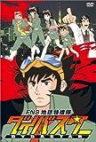 FNS地球特捜隊ダイバスター [DVD]