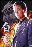 白竜[DVD]