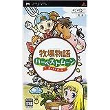 牧場物語ハーベストムーン ボーイ&ガール - PSP