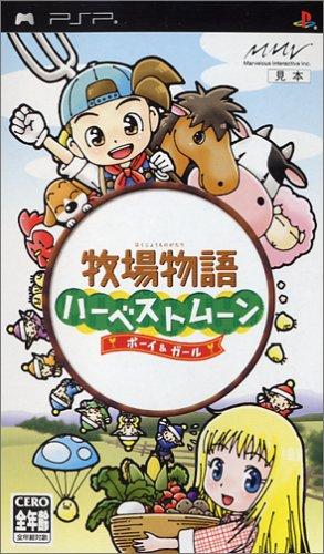 牧場物語ハーベストムーン ボーイ&ガール - PSPの詳細を見る