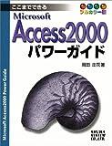 Access2000パワーガイド