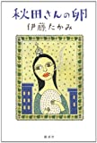 秋田さんの卵 画像