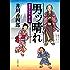 男ッ晴れ 樽屋三四郎 言上帳 (文春文庫)