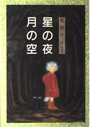 星の夜月の空 ─ 奥瀬サキ短篇集 (ウィングス・コミックス)の詳細を見る