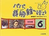 パパ、美術館へ行こう〈6〉北日本編 (親子で文化を旅するシリーズ)