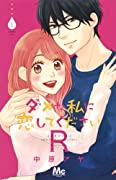 ダメな私に恋してくださいR 1 (マーガレットコミックス)