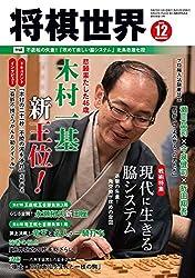 将棋世界2019年12月号