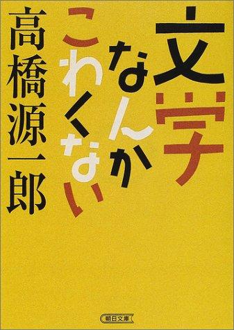 文学なんかこわくない (朝日文庫)の詳細を見る