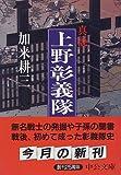 真説 上野彰義隊 (中公文庫)