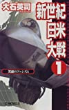 新世紀日米大戦〈1〉笑顔のファシズム (C・NOVELS)