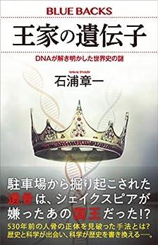 [石浦章一]の王家の遺伝子 DNAが解き明かした世界史の謎 (ブルーバックス)