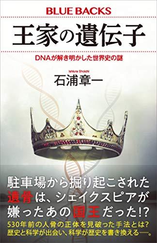 [画像:王家の遺伝子 DNAが解き明かした世界史の謎 (ブルーバックス)]