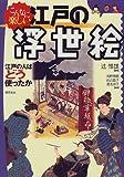 こんなに楽しい江戸の浮世絵―江戸の人はどう使ったか