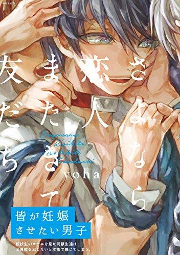 さよなら恋人、またきて友だち (オメガバース プロジェクト コミックス)の詳細を見る