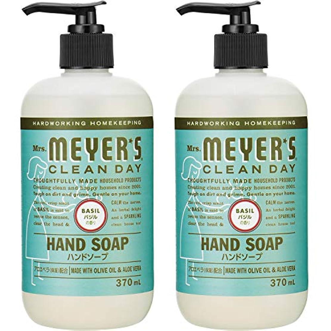 レッスンあなたは成長するMrs. MEYER'S CLEAN DAY(ミセスマイヤーズ クリーンデイ) ミセスマイヤーズ クリーンデイ(Mrs.Meyers Clean Day) ハンドソープ バジルの香り 370ml×2個