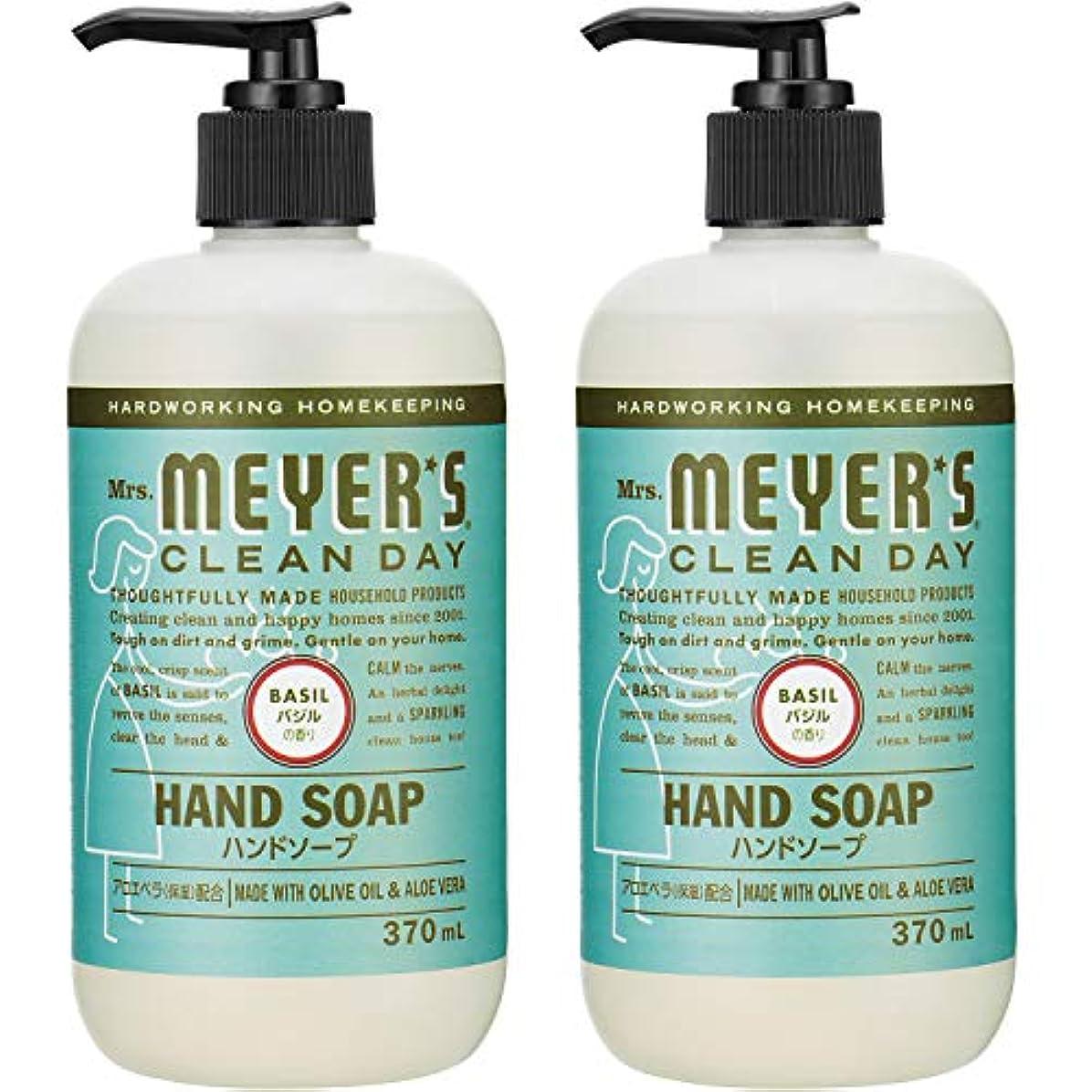 家畜パンサー免除Mrs. MEYER'S CLEAN DAY(ミセスマイヤーズ クリーンデイ) ミセスマイヤーズ クリーンデイ(Mrs.Meyers Clean Day) ハンドソープ バジルの香り 370ml×2個