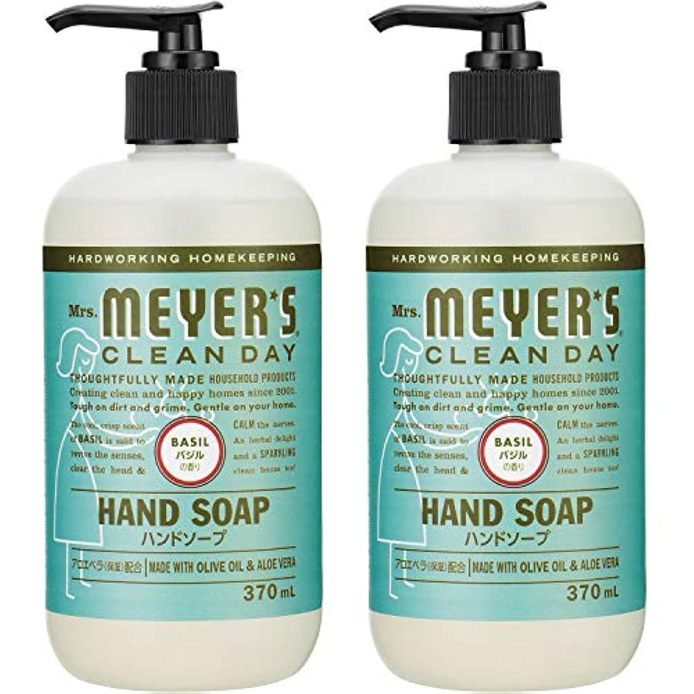 いわゆる可能性パッチMrs. MEYER'S CLEAN DAY(ミセスマイヤーズ クリーンデイ) ミセスマイヤーズ クリーンデイ(Mrs.Meyers Clean Day) ハンドソープ バジルの香り 370ml×2個