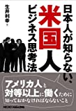 日本人が知らない米国人ビジネス思考法