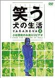 笑う犬の生活 DVD Vol.3 小松悪魔のお蔵入りDVD
