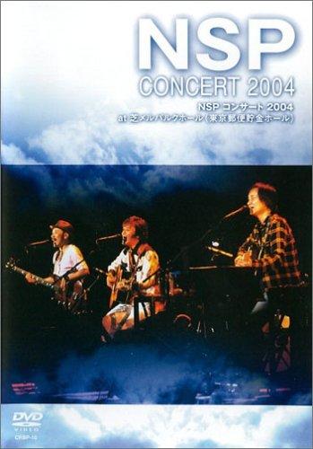 NSPコンサート2004 at 芝メルパルクホール(東京郵便貯金ホール) [DVD]