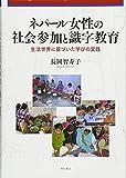 ネパール女性の社会参加と識字教育――生活世界に基づいた学びの実践