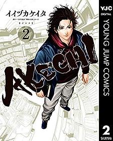 AKECHI 2 (ヤングジャンプコミックスDIGITAL)