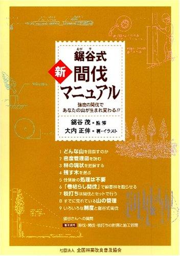 鋸谷式新・間伐マニュアル—強度の間伐であなたの山が生まれ変わる!!