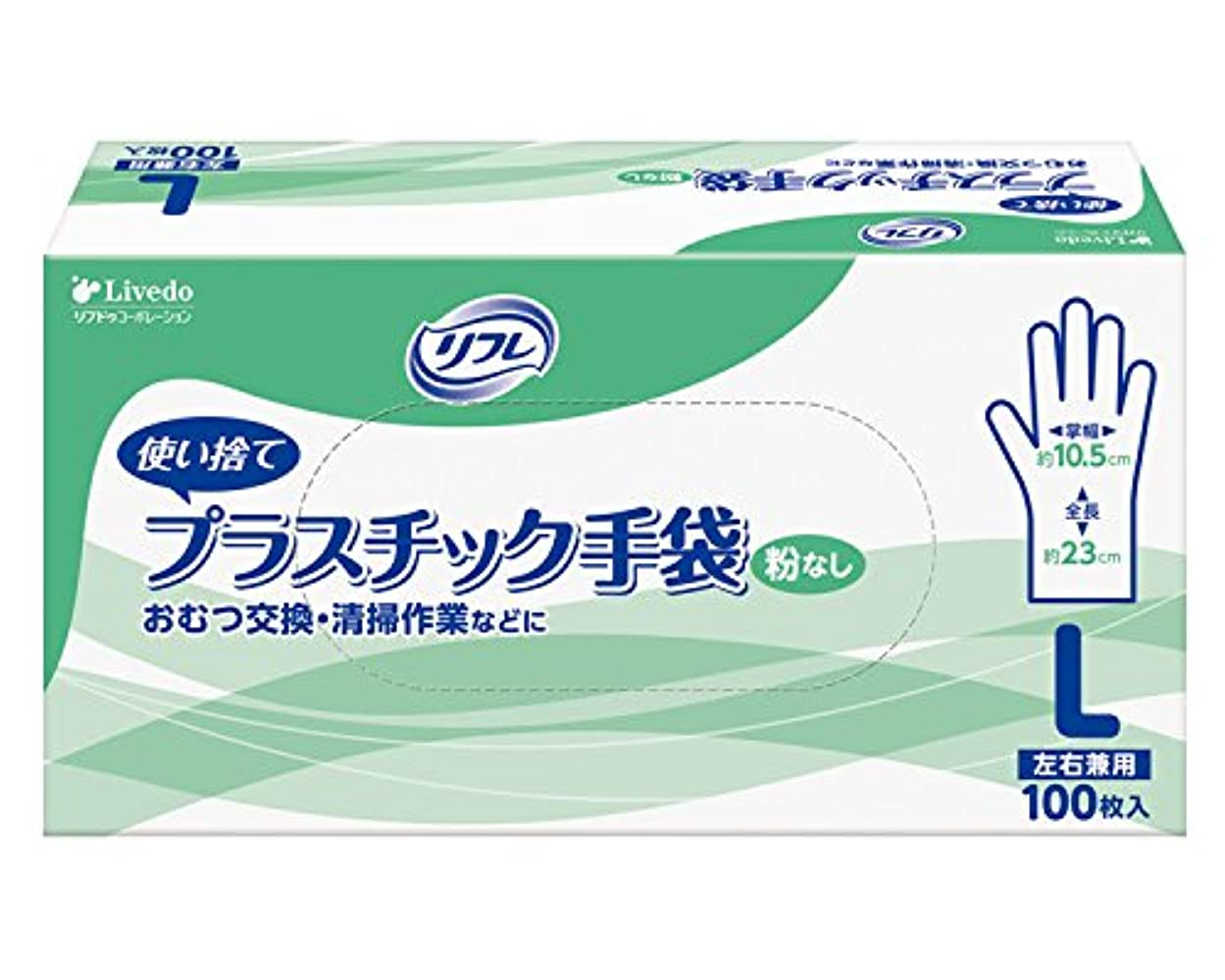 リフレ プラスチック手袋 粉なし L 1ケース(1箱100枚×20小箱入) 92117 (リブドゥコーポレーション) (プラ手袋?ゴム手袋)