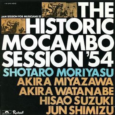 幻のモカンボ・セッション'54