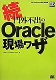 続・門外不出のOracle現場ワザ (DB SELECTION)