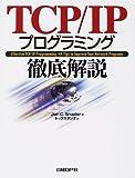 TCP/IP プログラミング徹底解説