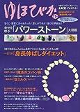 ゆほびか 2006年 11月号 [雑誌]