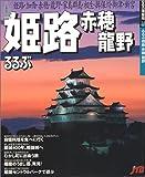 るるぶ姫路赤穂竜野 (るるぶ情報版—近畿)