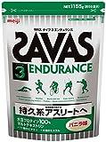 ザバス(SAVAS) タイプ3エンデュランス ソイプロテイン+マルトデキストリン バニラ味 【55回分】 1,155g