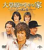 大草原の小さな家シーズン 5 バリューパック [DVD] 画像